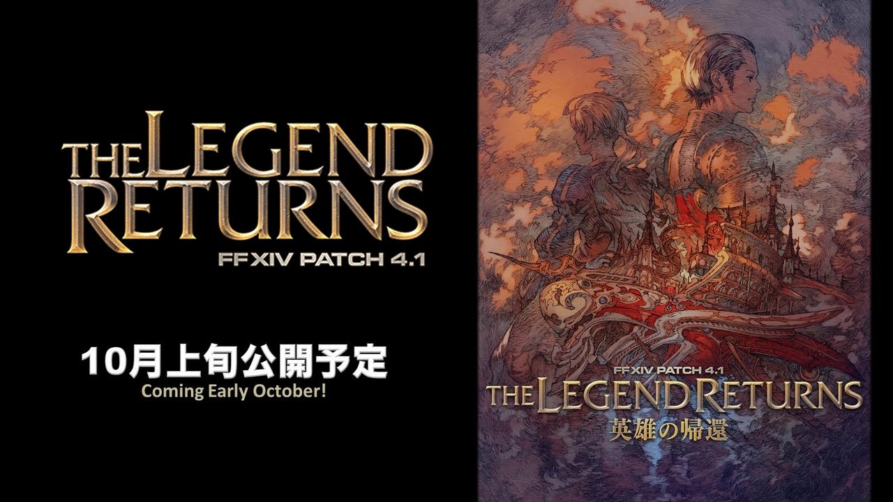 Final Fantasy XIV Patch 4.1