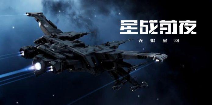 EVE: Online Infinite Galaxy - Svelato il trailer per questo nuovo sandbox su Mobile